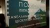 ΠΟΜΙΔΑ: Να παραταθεί η προθεσμία διόρθωσης τ.μ. στην πλατφόρμα της ΚΕΔΕ