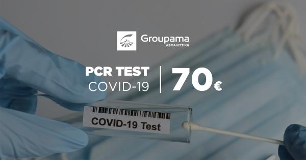 Groupama Ασφαλιστική: Ειδική προσφορά για τεστ κορωνοϊού στους ασφαλισμένους της