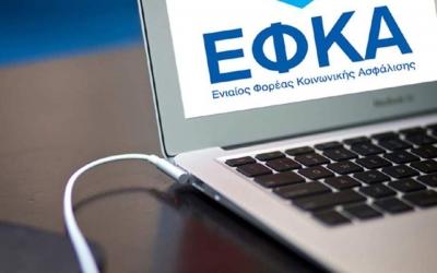 e-ΕΦΚΑ: Οδηγίες σχετικά με τις μειωμένες ασφαλιστικές εισφορές Φεβρουαρίου και Μαρτίου
