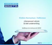ΜΙΝΕΤΤΑ Ασφαλιστική: Νέα υπηρεσία ηλεκτρονικής υποβολής πρότασης ασφάλισης και Tele-Underwriting για τον κλάδο Ατυχημάτων/Ασθενειών