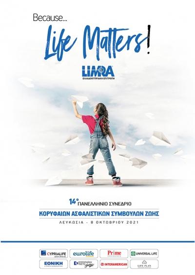 14ο Πανελλήνιο Συνέδριο Κορυφαίων Ασφαλιστικών Συμβούλων Ζωής - LIMRA