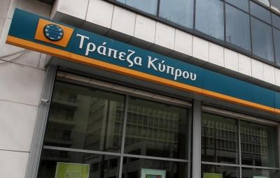 Τράπεζα Κύπρου: 17 νέα ακίνητα από 5.000 ευρώ