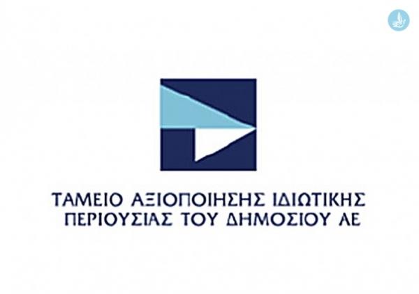 ΤΑΙΠΕΔ: Τα νέα χρονοδιαγράμματα για την αξιοποίηση της περιουσίας του Δημοσίου