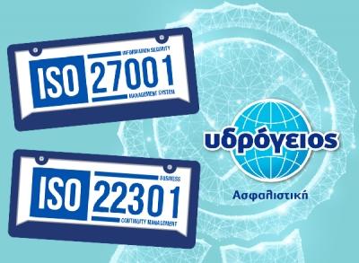 Υδρόγειος Ασφαλιστική: Πιστοποίηση ISO 27001 για το Σύστημα Διαχείρισης Ασφάλειας Πληροφοριών