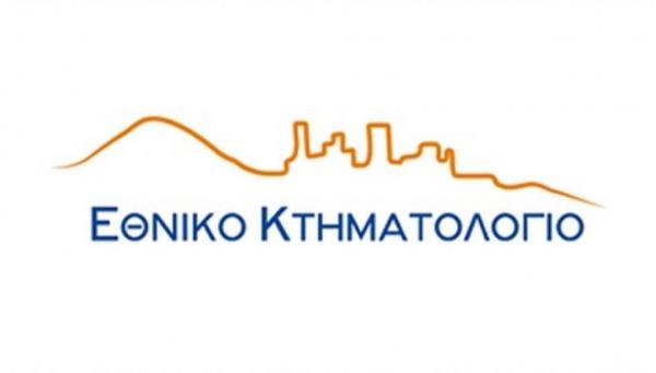 Κτηματολόγιο: Παρατείνεται μέχρι την 1η Οκτωβρίου η διαδικασία ανάρτησης για την Αθήνα