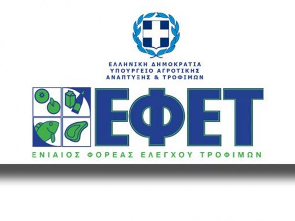 Ο ΕΦΕΤ ανακαλεί μέλι λόγω παρουσίας φαρμακολογικής ουσίας