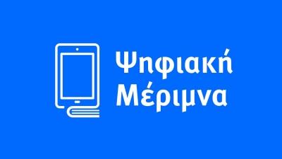 Voucher για laptops και tablets: Ξεκίνησε ο τρίτος κύκλος της «Ψηφιακής Μέριμνας»