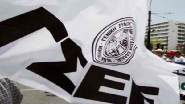 Η νέα Διοίκηση της ΓΣΕΕ