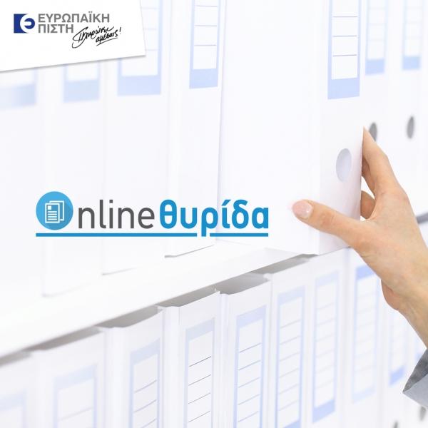 """Ευρωπαϊκή Πίστη: Νέα υπηρεσία """"Online Θυρίδα"""" για ηλεκτρονική παραλαβή εγγράφων"""