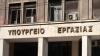 Εκκενώνεται το Υπουργείο Εργασίας λόγω κρούσματος κορωνοϊού