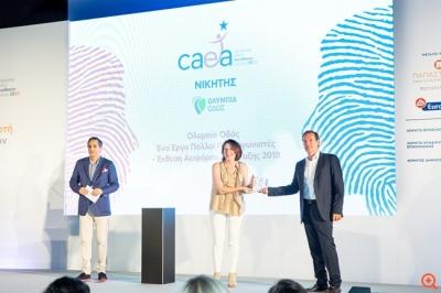 Σημαντική διάκριση για την Ολυμπία Οδό στα Corporate Affairs Excellence Awards