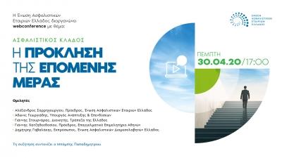Web conference της ΕΑΕΕ με θέμα: «Ασφαλιστικός κλάδος: Η πρόκληση της επόμενης μέρας»