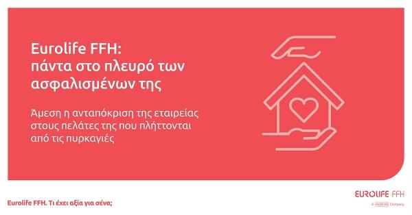 Δράσεις της Eurolife FFH για την ταχύτερη εξυπηρέτηση των πληγέντων πελατών της από τις πυρκαγιές