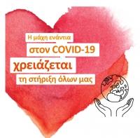 Η ΝΝ Ηellas αρωγός στην εθνική προσπάθεια κατά του Covid-19