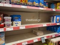 Θεσσαλονίκη: Άρχισαν να αδειάζουν τα ράφια στα σούπερ μάρκετ