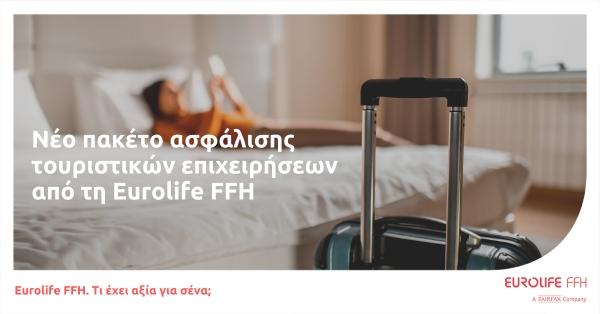 Νέο πακέτο ασφάλισης τουριστικών επιχειρήσεων από τη Eurolife FFH