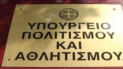 Νέο Διοικητικό Συμβούλιο στον Οργανισμό Διαχείρισης και Ανάπτυξης Πολιτιστικών Πόρων