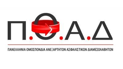 Επιστολή ΠΟΑΔ προς Χρ. επιστολήΣταϊκούρα για τη χορήγηση σε όλους του έκτακτου επιδόματος των 800 ευρώ