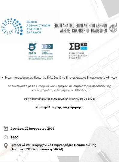 ΕΕΑ pdf 1