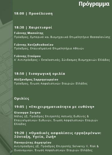 ΕΕΑ pdf 2