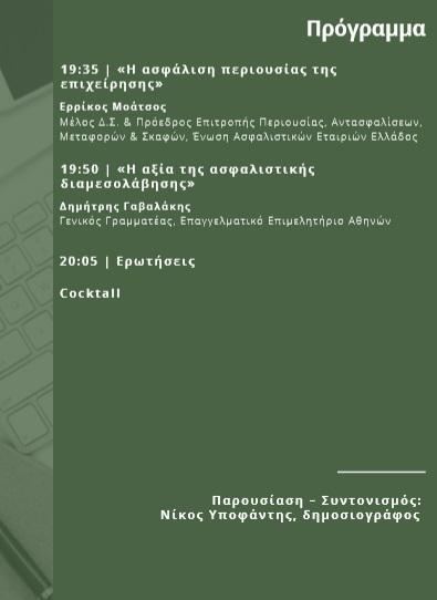 ΕΕΑ pdf 3