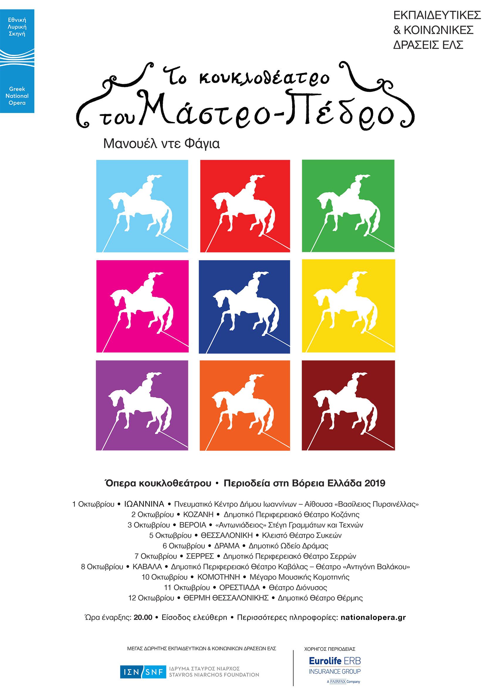 EurolifeERB GNO Tour
